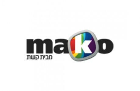 mako: חומצה היאלורונית